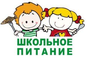 http://rudnik-school.ucoz.ru/normdokument/stolovaja/kartinka_na_sajt.jpg