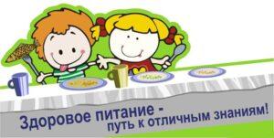 https://bnsh.3dn.ru/images/2015/pitanie.jpg