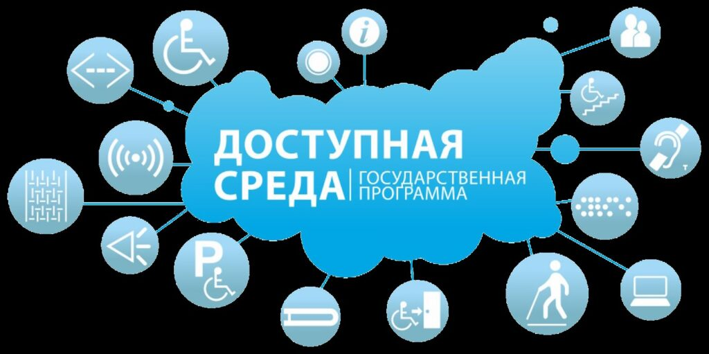 https://skunova.ru/dostupnaya_sreda.png